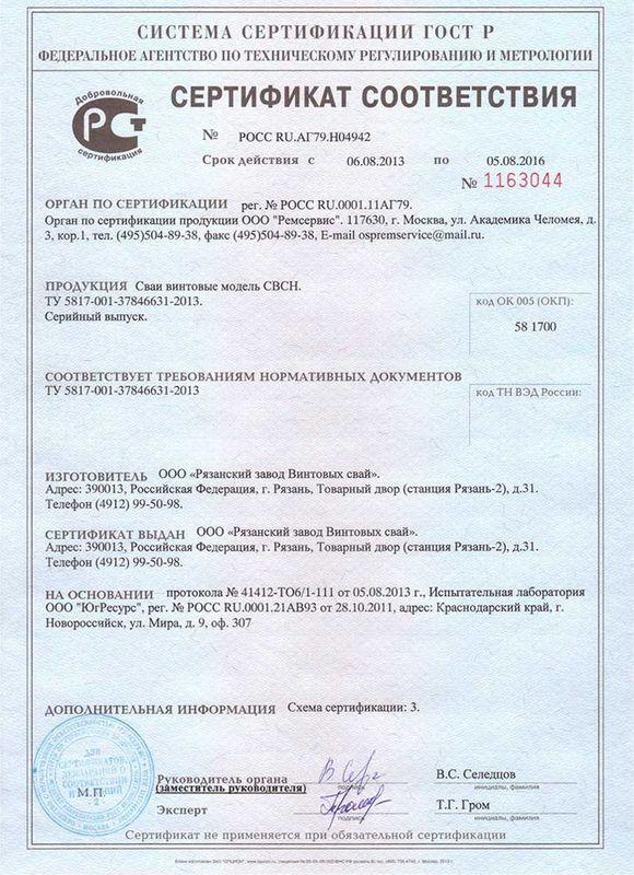 Сертификат завода винтовых свай РЗВС